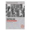 Bitka na Košarama - sećanje učesnika 1999.